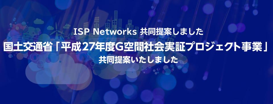 ISP Networks 共同提案しました 国土交通省「平成27年度G空間社会実証プロジェクト事業」 共同提案いたしました